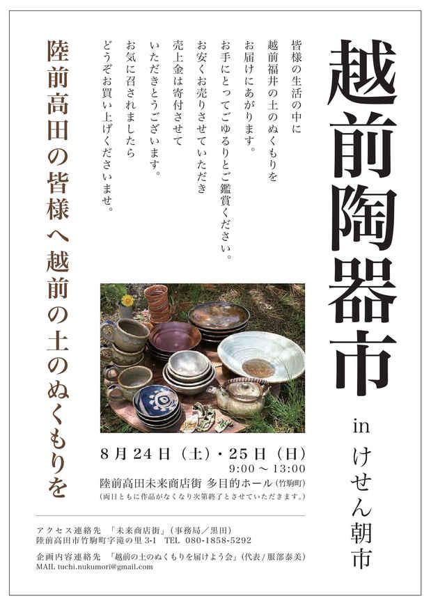 越前陶器市web用A5 .jpg