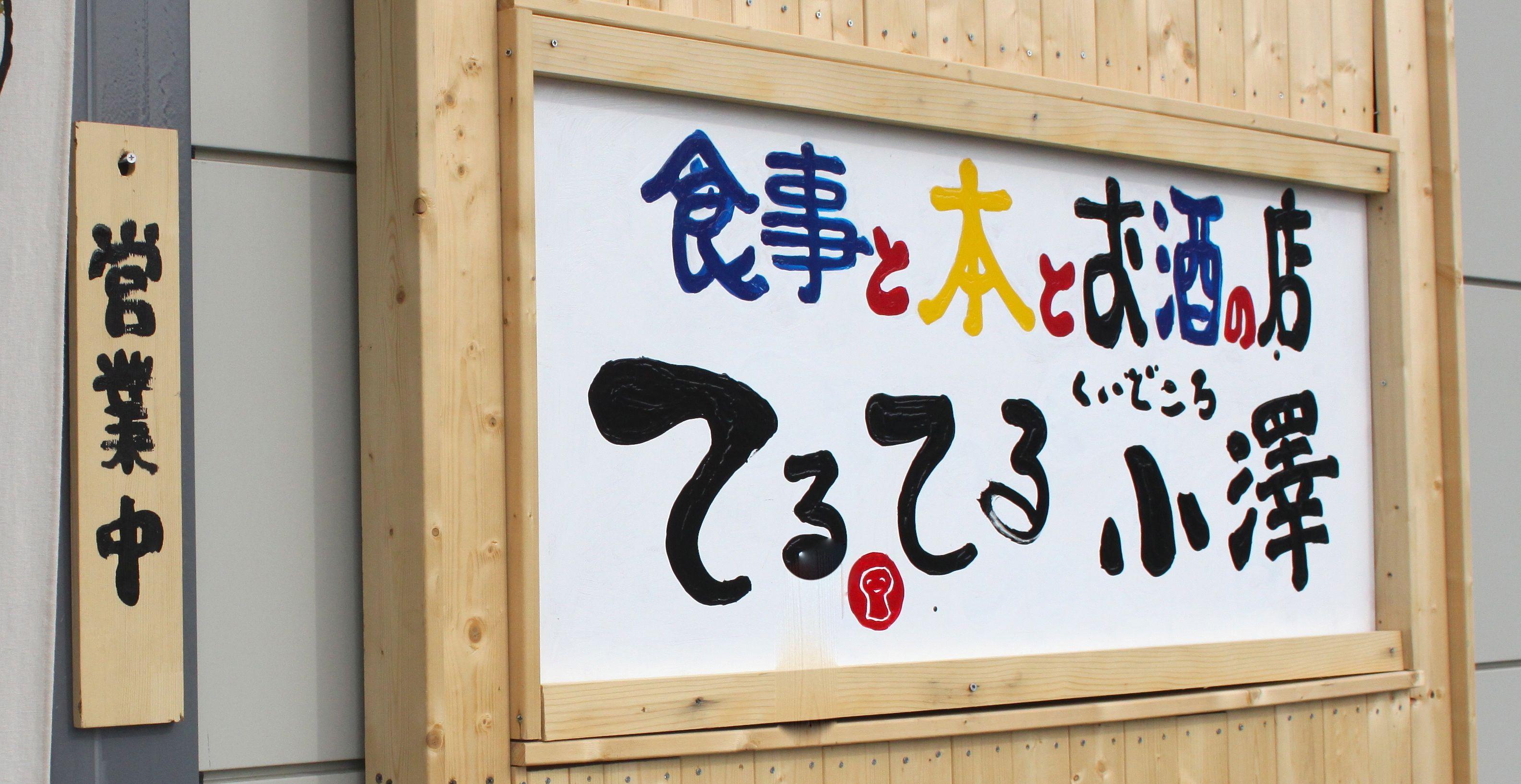 食事と本とお酒の店てるてる-くいどころ小澤-