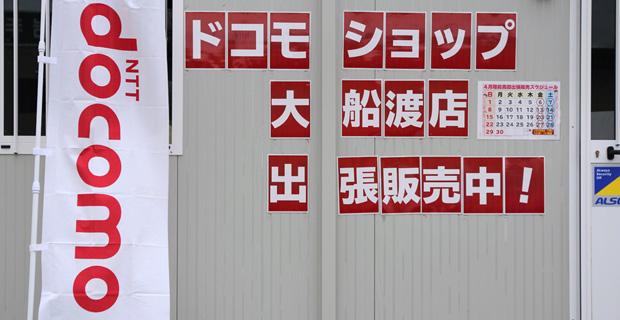 ドコモショップ大船渡店 陸前高田出張販売所